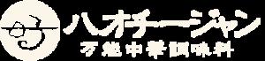 ハオチージャン.comロゴ