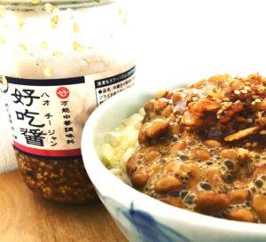納豆ご飯とハオチージャン
