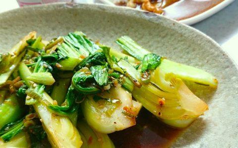 青梗菜の炒めものハオチージャン和え