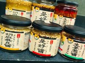 コレイージャン(是好醬)とショウガネージャン(生姜葱醬)とゴマモイージャン(胡麻最良醬)