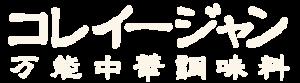 万能中華調味料 是好醬(コレイージャン)