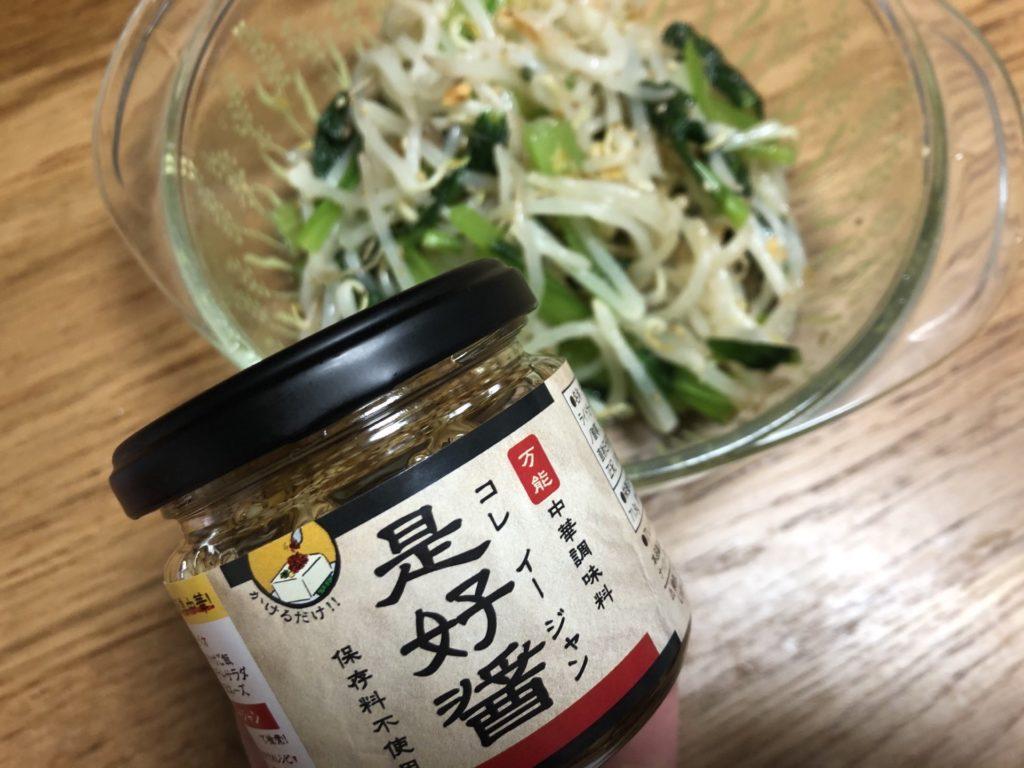 もやしと小松菜のナムル