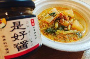 大根の麻婆春雨スープ