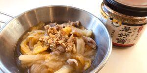 オレンジ白菜鍋に是好醤